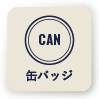 CAN 缶バッジ